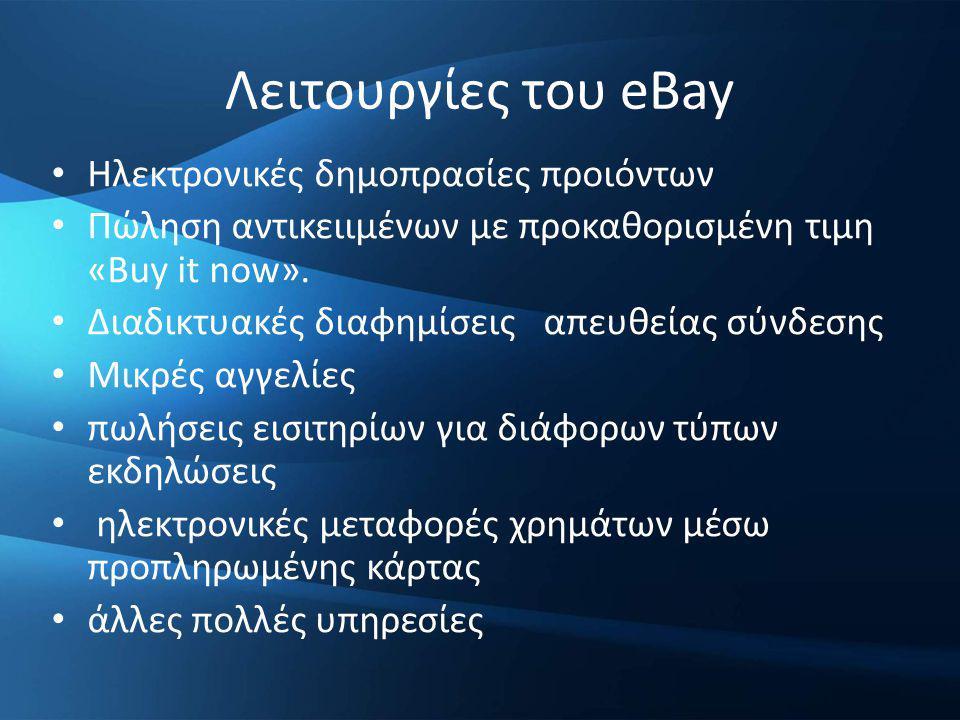 Τι είναι το eBay Το eBay Inc.