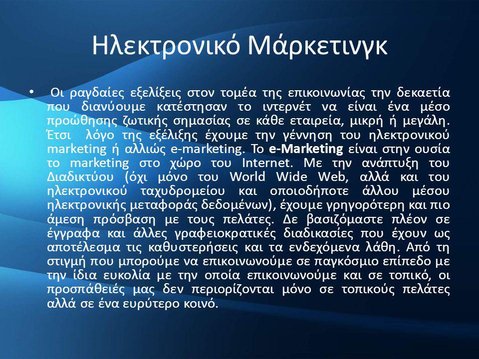 Σκοπός της πτυχιακής εργασίας Η παρούσα πτυχιακή εργασία εκπονήθηκε με στόχο την περιγραφή του ηλεκτρονικού μάρκετινγκ και του ηλεκτρονικού εμπορίου.