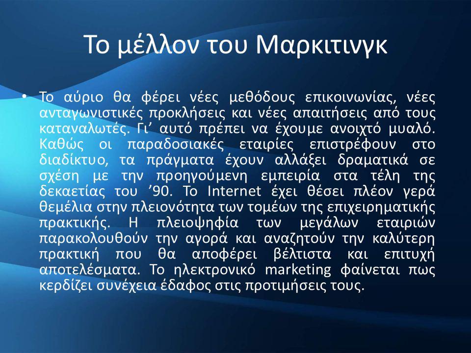 Το μέλλον του Μαρκιτινγκ Το αύριο θα φέρει νέες μεθόδους επικοινωνίας, νέες ανταγωνιστικές προκλήσεις και νέες απαιτήσεις από τους καταναλωτές.