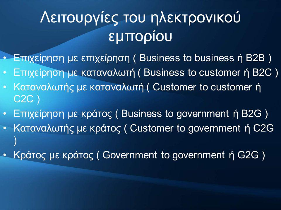 Ορισμός ηλεκτρονικού εμπορίου Ηλεκτρονικό εμπόριο είναι κάθε είδους συναλλαγή (επιχειρηματική, διοικητική και ανταλλαγή πληροφοριών) που γίνεται μέσω της χρήσης ηλεκτρονικών μέσων, και έχει ως σκοπό την ενίσχυση των πελατών (είτε με προϊόντα είτε με υπηρεσίες) και την αύξηση του κέρδους των εταιριών μέσω του ανταγωνιστικού στοιχείου