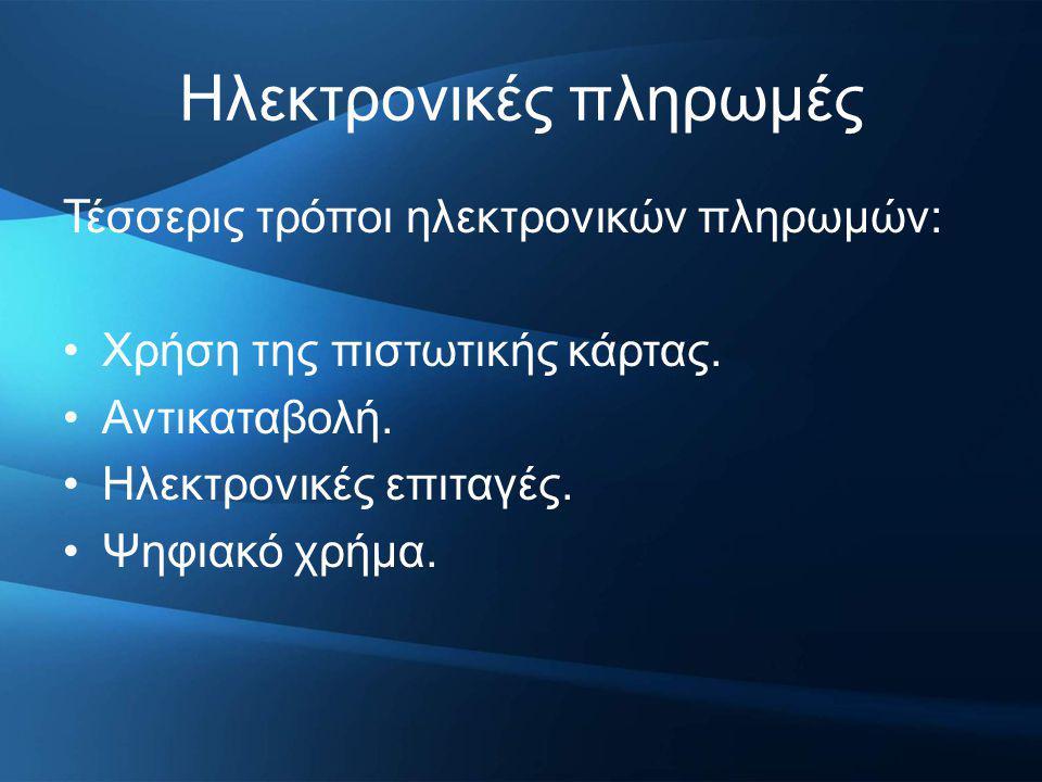 Λειτουργίες του ηλεκτρονικού εμπορίου Επιχείρηση με επιχείρηση ( Business to business ή B2B ) Επιχείρηση με καταναλωτή ( Business to customer ή B2C ) Καταναλωτής με καταναλωτή ( Customer to customer ή C2C ) Επιχείρηση με κράτος ( Business to government ή B2G ) Καταναλωτής με κράτος ( Customer to government ή C2G ) Κράτος με κράτος ( Government to government ή G2G )