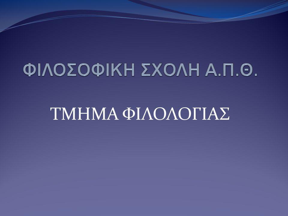 ΕΙΣΑΓΩΓΙΚΑ Το Τμήμα Φιλολογίας είναι μέρος της Φιλοσοφικής Σχολής του Αριστοτελείου Πανεπιστημίου Θεσσαλονίκης και αποτελείται από τρεις τομείς: τον Τομέα Κλασικών Σπουδών, τον Τομέα Μεσαιωνικών και Νέων Ελληνικών Σπουδών (Μ.Ν.Ε.Σ.) και τον Τομέα Γλωσσολογίας.