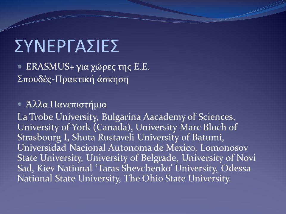 ΣΥΝΕΡΓΑΣΙΕΣ ERASMUS+ για χώρες της E.E.