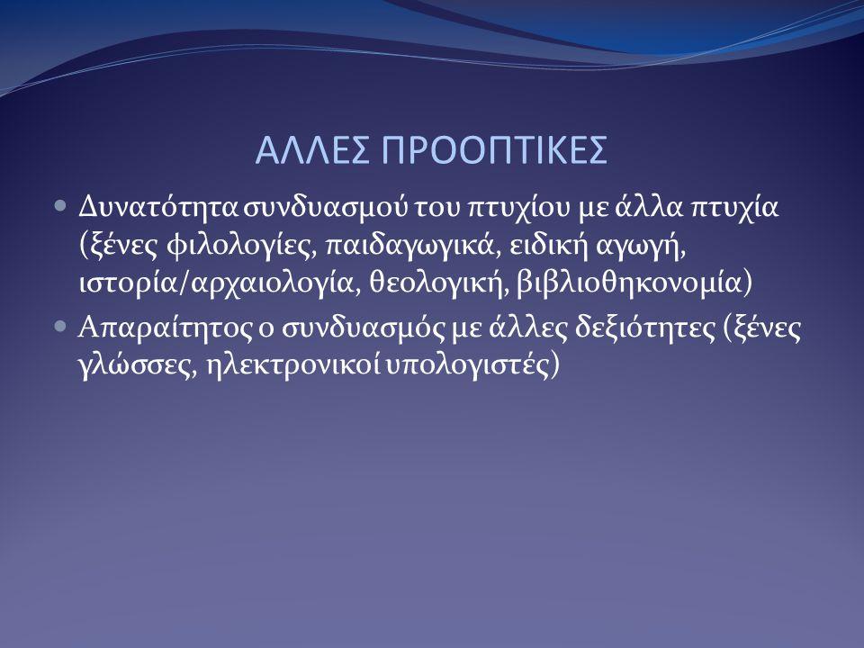 ΑΛΛΕΣ ΠΡΟΟΠΤΙΚΕΣ Δυνατότητα συνδυασμού του πτυχίου με άλλα πτυχία (ξένες φιλολογίες, παιδαγωγικά, ειδική αγωγή, ιστορία/αρχαιολογία, θεολογική, βιβλιοθηκονομία) Απαραίτητος ο συνδυασμός με άλλες δεξιότητες (ξένες γλώσσες, ηλεκτρονικοί υπολογιστές)