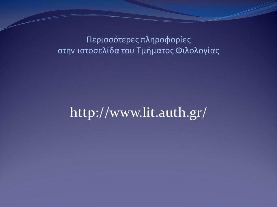 Περισσότερες πληροφορίες στην ιστοσελίδα του Τμήματος Φιλολογίας http://www.lit.auth.gr/