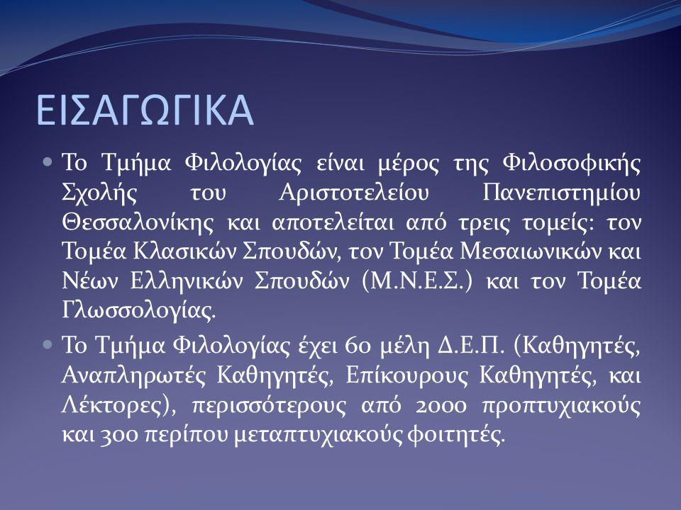 ΓΝΩΣΤΙΚΟ ΑΝΤΙΚΕΙΜΕΝΟ Μελέτη της ελληνικής γλώσσας και λογοτεχνίας σε όλες τις φάσεις της (αρχαία-μεσαιωνική-νέα) Μελέτη της λατινικής γλώσσας και λογοτεχνίας Θεωρητική και εφαρμοσμένη γλωσσολογία Θεωρία λογοτεχνίας Συγκριτική γραμματολογία
