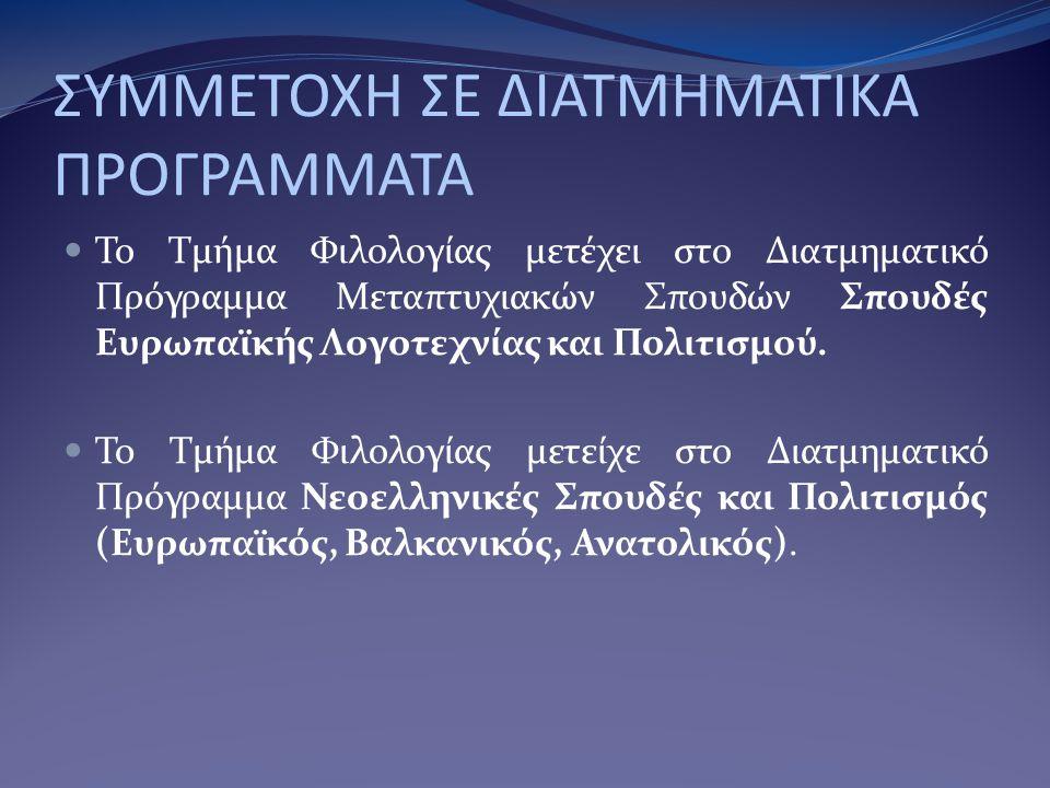 ΣΥΜΜΕΤΟΧΗ ΣΕ ΔΙΑΤΜΗΜΑΤΙΚΑ ΠΡΟΓΡΑΜΜΑΤΑ Το Τμήμα Φιλολογίας μετέχει στο Διατμηματικό Πρόγραμμα Μεταπτυχιακών Σπουδών Σπουδές Ευρωπαϊκής Λογοτεχνίας και Πολιτισμού.
