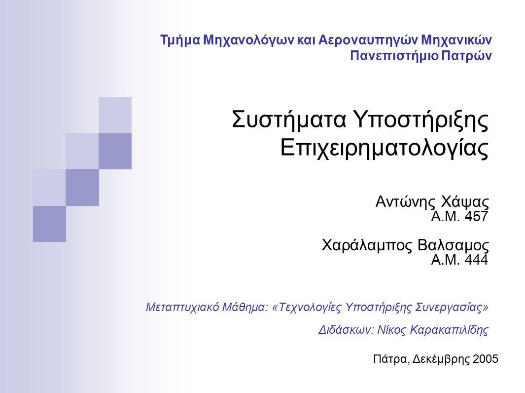 Συστήματα Υποστήριξης Επιχειρηματολογίας Αντώνης Χάψας Α.Μ. 457 Χαράλαμπος Βαλσαμος Α.Μ. 444 Μεταπτυχιακό Μάθημα: «Τεχνολογίες Υποστήριξης Συνεργασίας