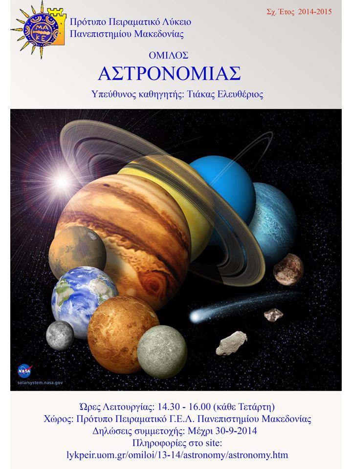 Όμιλος Αστρονομίας Υπεύθυνος Καθηγητής : Τιάκας Ε.