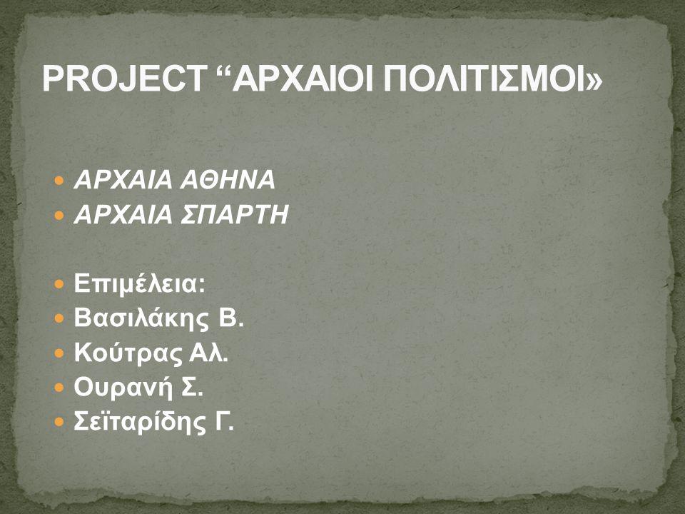 ΑΡΧΑΙΑ ΑΘΗΝΑ ΑΡΧΑΙΑ ΣΠΑΡΤΗ Επιμέλεια: Βασιλάκης Β. Κούτρας Αλ. Ουρανή Σ. Σεϊταρίδης Γ.
