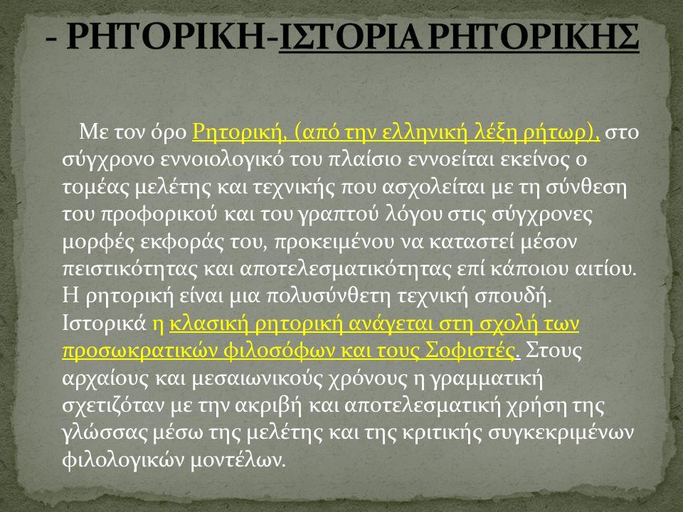 Με τον όρο Ρητορική, (από την ελληνική λέξη ρήτωρ), στο σύγχρονο εννοιολογικό του πλαίσιο εννοείται εκείνος ο τομέας μελέτης και τεχνικής που ασχολείτ