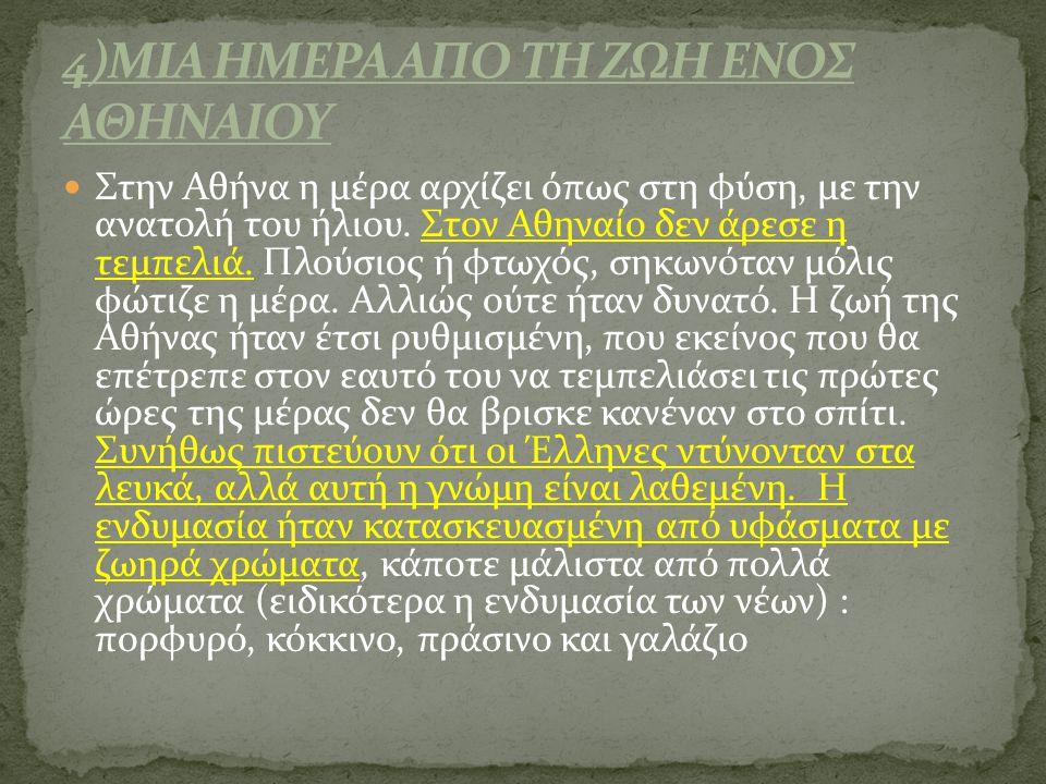 Στην Αθήνα η μέρα αρχίζει όπως στη φύση, με την ανατολή του ήλιου. Στον Αθηναίο δεν άρεσε η τεμπελιά. Πλούσιος ή φτωχός, σηκωνόταν μόλις φώτιζε η μέρα