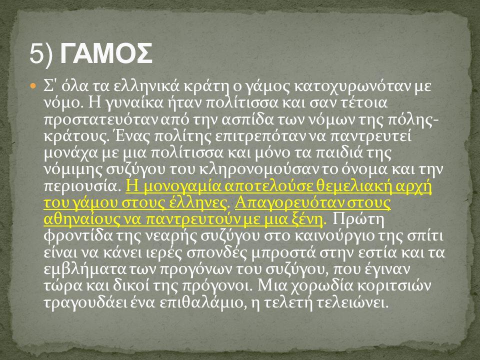 Σ' όλα τα ελληνικά κράτη ο γάμος κατοχυρωνόταν με νόμο. Η γυναίκα ήταν πολίτισσα και σαν τέτοια προστατευόταν από την ασπίδα των νόμων της πόλης- κράτ