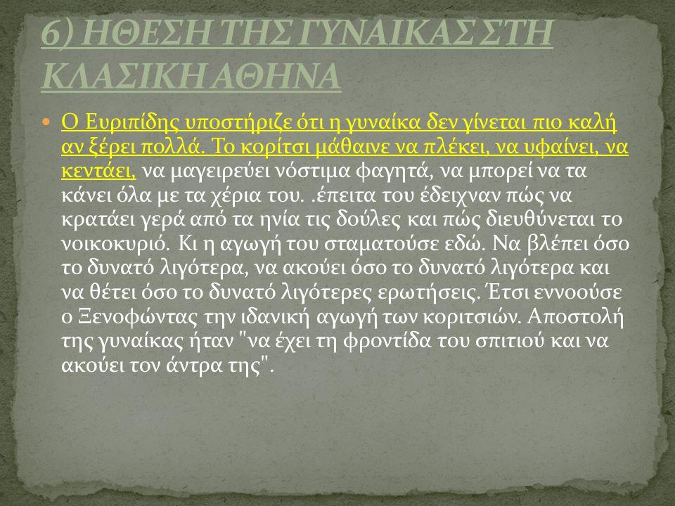 Ο Ευριπίδης υποστήριζε ότι η γυναίκα δεν γίνεται πιο καλή αν ξέρει πολλά. Το κορίτσι μάθαινε να πλέκει, να υφαίνει, να κεντάει, να μαγειρεύει νόστιμα