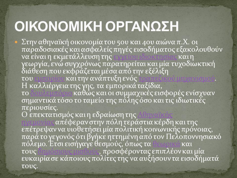 Στην αθηναϊκή οικονομία του 5ου και 4ου αιώνα π.Χ. οι παραδοσιακές και ασφαλείς πηγές εισοδήματος εξακολουθούν να είναι η εκμετάλλευση της εγγείου ιδι