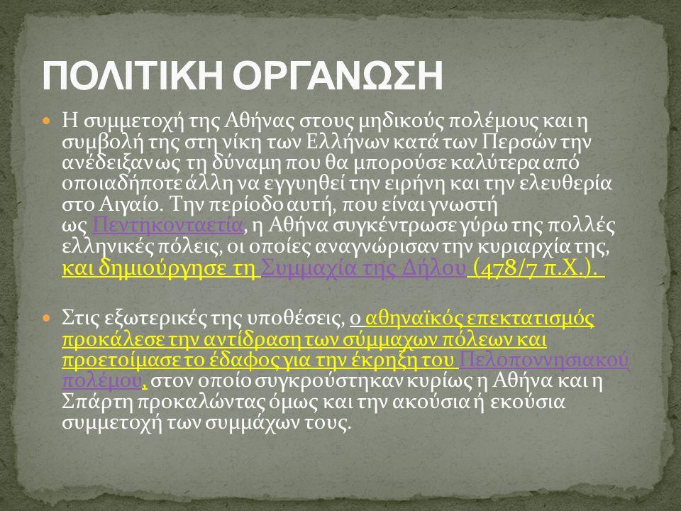 Η συμμετοχή της Αθήνας στους μηδικούς πολέμους και η συμβολή της στη νίκη των Ελλήνων κατά των Περσών την ανέδειξαν ως τη δύναμη που θα μπορούσε καλύτ