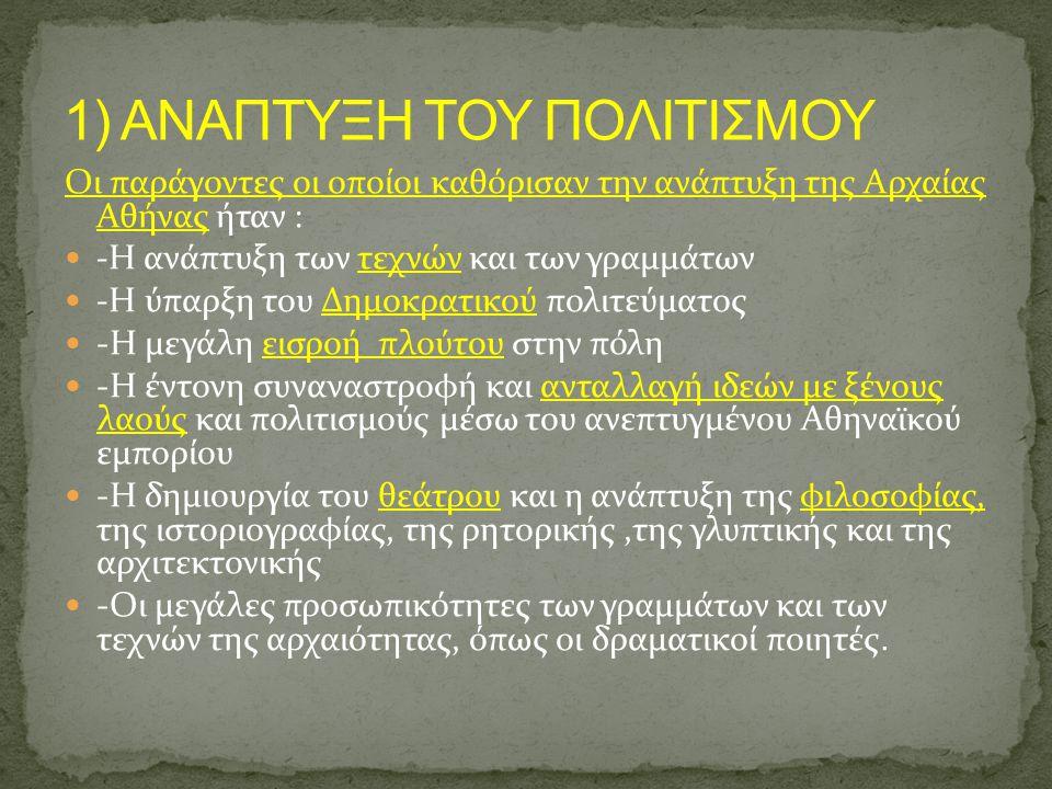 Οι παράγοντες οι οποίοι καθόρισαν την ανάπτυξη της Αρχαίας Αθήνας ήταν : -Η ανάπτυξη των τεχνών και των γραμμάτων -Η ύπαρξη του Δημοκρατικού πολιτεύματος -Η μεγάλη εισροή πλούτου στην πόλη -Η έντονη συναναστροφή και ανταλλαγή ιδεών με ξένους λαούς και πολιτισμούς μέσω του ανεπτυγμένου Αθηναϊκού εμπορίου -Η δημιουργία του θεάτρου και η ανάπτυξη της φιλοσοφίας, της ιστοριογραφίας, της ρητορικής,της γλυπτικής και της αρχιτεκτονικής -Οι μεγάλες προσωπικότητες των γραμμάτων και των τεχνών της αρχαιότητας, όπως οι δραματικοί ποιητές.