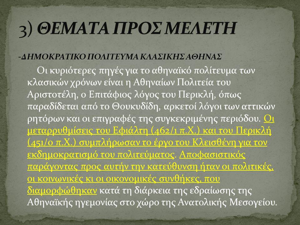 -ΔΗΜΟΚΡΑΤΙΚΟ ΠΟΛΙΤΕΥΜΑ ΚΛΑΣΙΚΗΣ ΑΘΗΝΑΣ Οι κυριότερες πηγές για το αθηναϊκό πολίτευμα των κλασικών χρόνων είναι η Αθηναίων Πολιτεία του Αριστοτέλη, ο Επιτάφιος λόγος του Περικλή, όπως παραδίδεται από το Θουκυδίδη, αρκετοί λόγοι των αττικών ρητόρων και οι επιγραφές της συγκεκριμένης περιόδου.