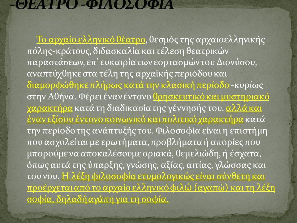Το αρχαίο ελληνικό θέατρο, θεσμός της αρχαιοελληνικής πόλης-κράτους, διδασκαλία και τέλεση θεατρικών παραστάσεων, επ' ευκαιρία των εορτασμών του Διονύ