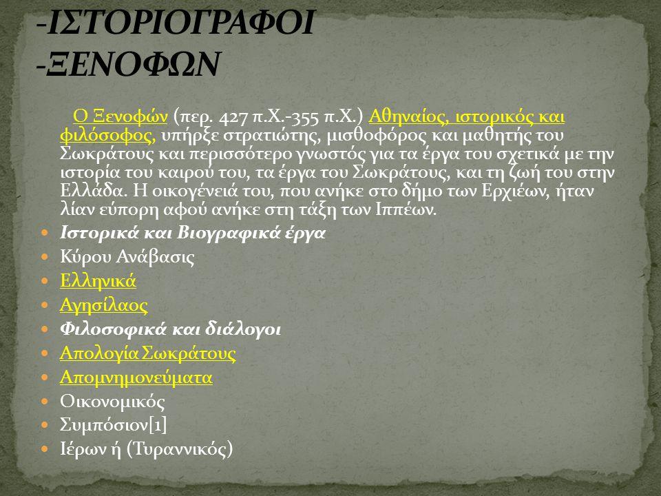 Ο Ξενοφών (περ. 427 π.Χ.-355 π.Χ.) Αθηναίος, ιστορικός και φιλόσοφος, υπήρξε στρατιώτης, μισθοφόρος και μαθητής του Σωκράτους και περισσότερο γνωστός
