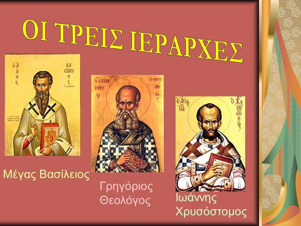 Μέγας Βασίλειος Γρηγόριος Θεολόγος Ιωάννης Χρυσόστομος