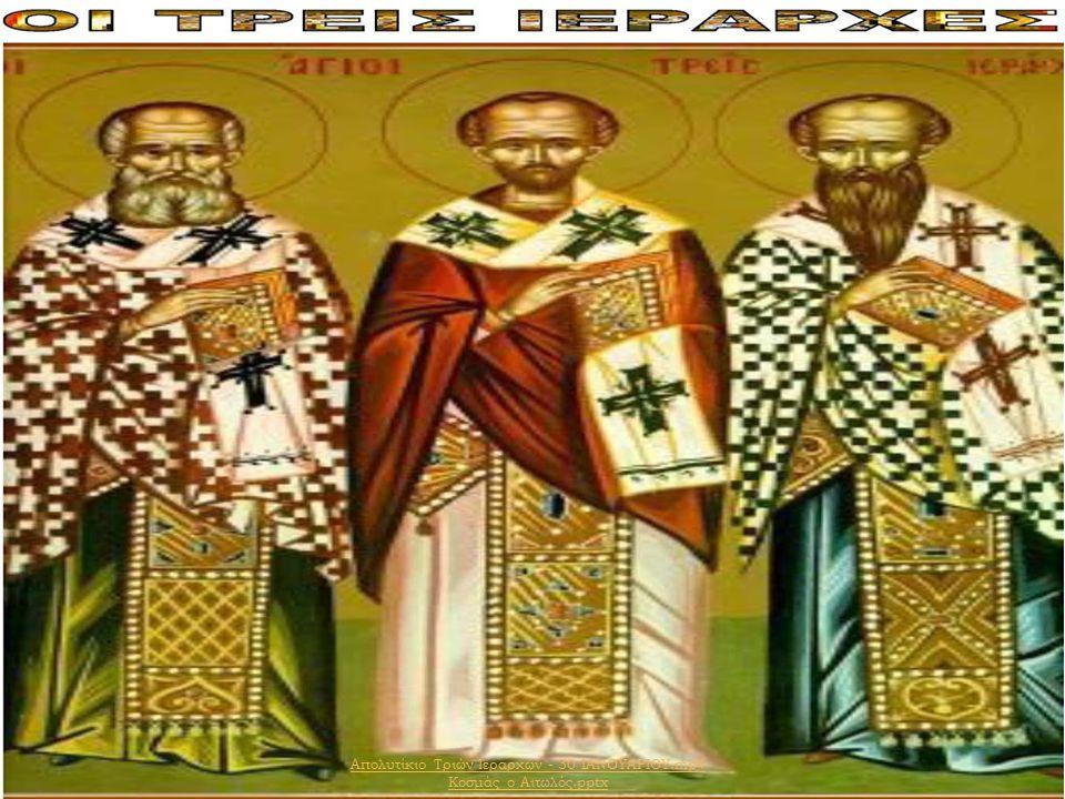 Απολυτίκιο Τριών Ιεραρχών - 30 ΙΑΝΟΥΑΡΙΟΥ.mp4 Κοσμάς ο Αιτωλός.pptx