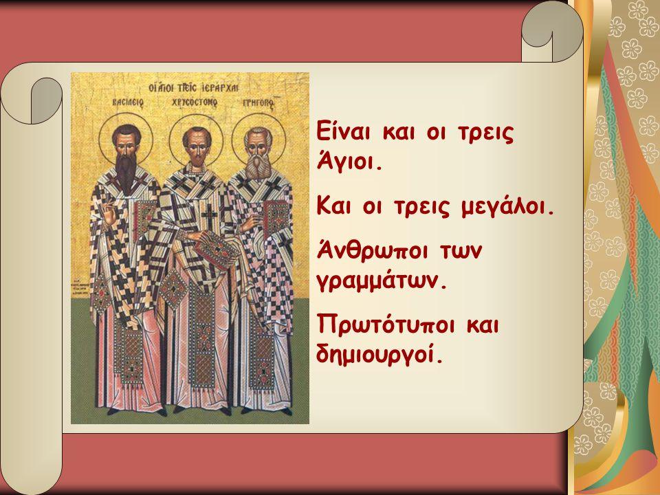 Είναι και οι τρεις Άγιοι. Και οι τρεις μεγάλοι. Άνθρωποι των γραμμάτων. Πρωτότυποι και δημιουργοί.