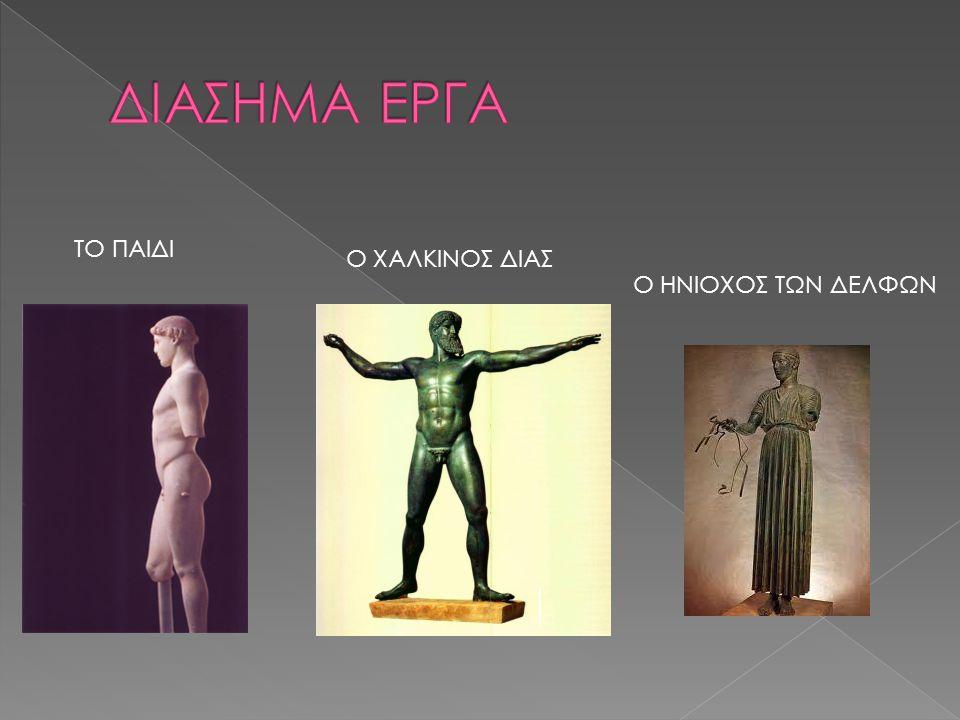  Η πλαστική φτάνει στα όρια της τελοιότητας με καλλιτέχνες όπως ο Μύρωνας, ο Πολύκλειτος και ο Φειδίας.