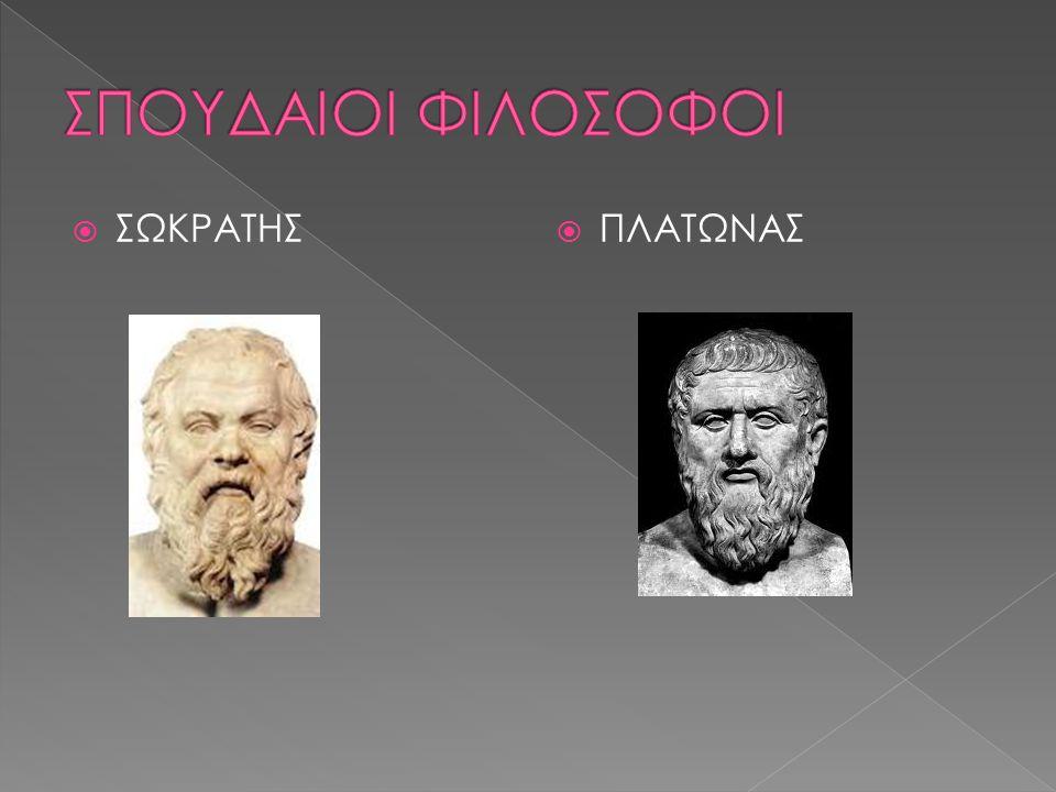  Στην ιατρική τις βάσεις βάζει ο Αριστοτέλης και στη συνέχεια συνεχίζει ο Ιπποκράτης από την Κω.