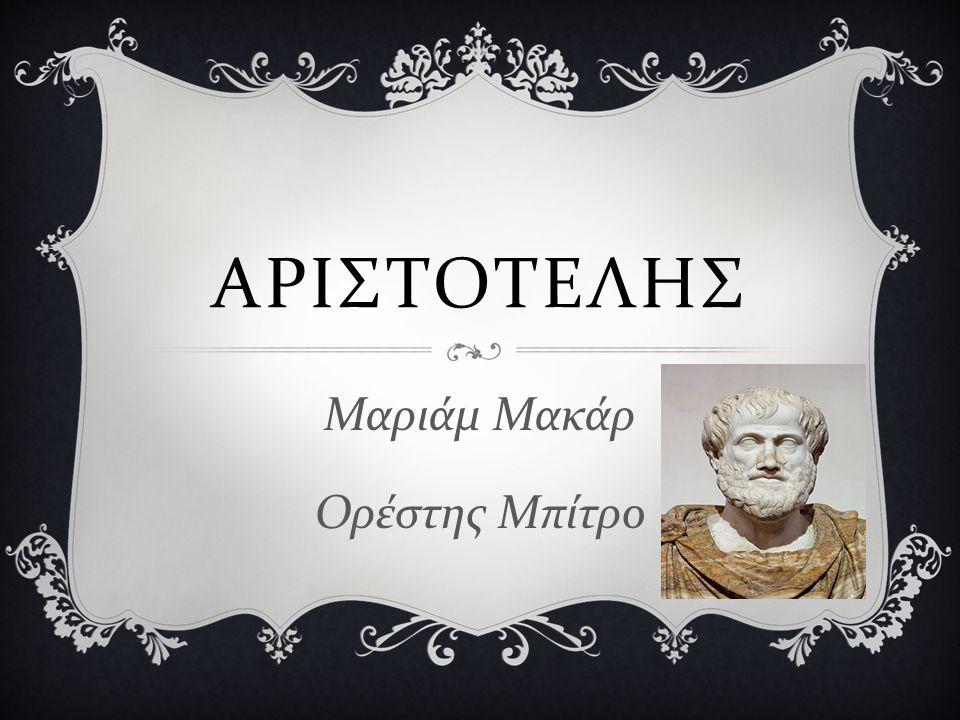 ΑΡΙΣΤΟΤΕΛΗΣ Μαριάμ Μακάρ Ορέστης Μπίτρο