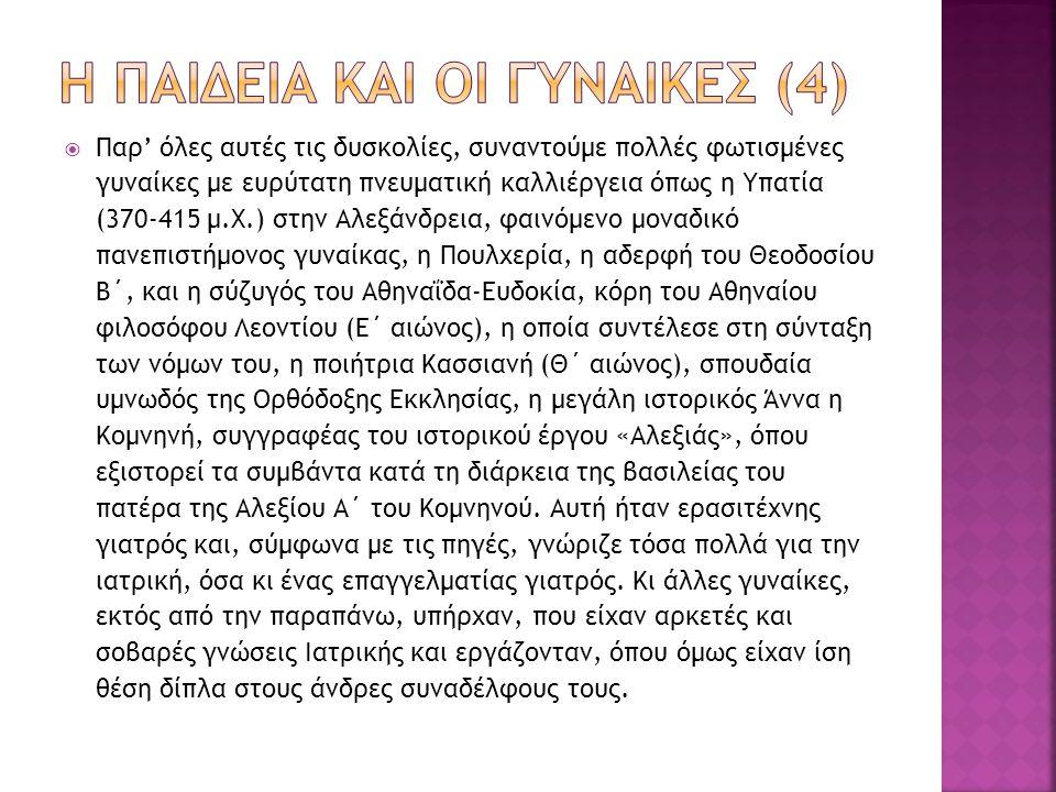  Παρ' όλες αυτές τις δυσκολίες, συναντούμε πολλές φωτισμένες γυναίκες με ευρύτατη πνευματική καλλιέργεια όπως η Υπατία (370-415 μ.Χ.) στην Αλεξάνδρει