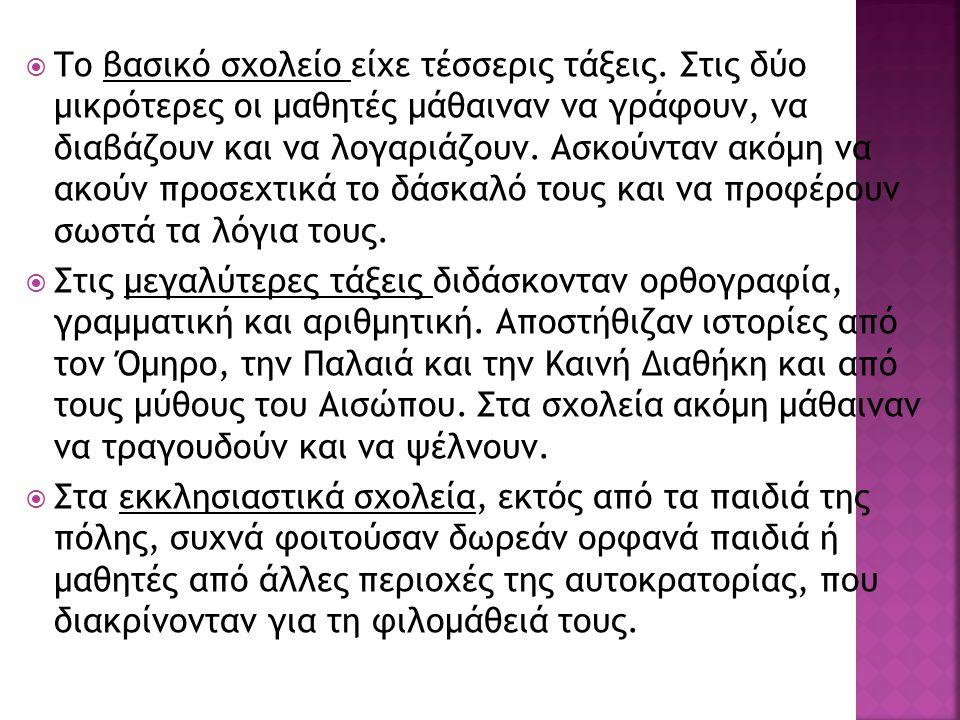  Παρ' όλες αυτές τις δυσκολίες, συναντούμε πολλές φωτισμένες γυναίκες με ευρύτατη πνευματική καλλιέργεια όπως η Υπατία (370-415 μ.Χ.) στην Αλεξάνδρεια, φαινόμενο μοναδικό πανεπιστήμονος γυναίκας, η Πουλχερία, η αδερφή του Θεοδοσίου Β΄, και η σύζυγός του Αθηναΐδα-Ευδοκία, κόρη του Αθηναίου φιλοσόφου Λεοντίου (Ε΄ αιώνος), η οποία συντέλεσε στη σύνταξη των νόμων του, η ποιήτρια Κασσιανή (Θ΄ αιώνος), σπουδαία υμνωδός της Ορθόδοξης Εκκλησίας, η μεγάλη ιστορικός Άννα η Κομνηνή, συγγραφέας του ιστορικού έργου «Αλεξιάς», όπου εξιστορεί τα συμβάντα κατά τη διάρκεια της βασιλείας του πατέρα της Αλεξίου Α΄ του Κομνηνού.