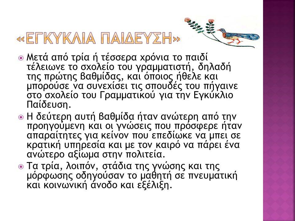  Το πρώτο βασικό στάδιο της διδασκαλίας της γραμματικής είχε ως σκοπό την άριστη κατά το δυνατό γνώση της αρχαίας ελληνικής γλώσσας.