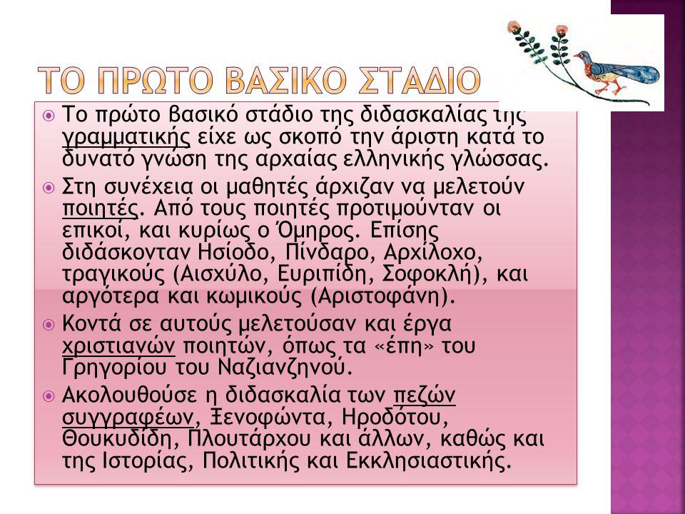  Το πρώτο βασικό στάδιο της διδασκαλίας της γραμματικής είχε ως σκοπό την άριστη κατά το δυνατό γνώση της αρχαίας ελληνικής γλώσσας.  Στη συνέχεια ο