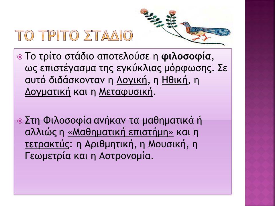  Το τρίτο στάδιο αποτελούσε η φιλοσοφία, ως επιστέγασμα της εγκύκλιας μόρφωσης. Σε αυτό διδάσκονταν η Λογική, η Ηθική, η Δογματική και η Μεταφυσική.