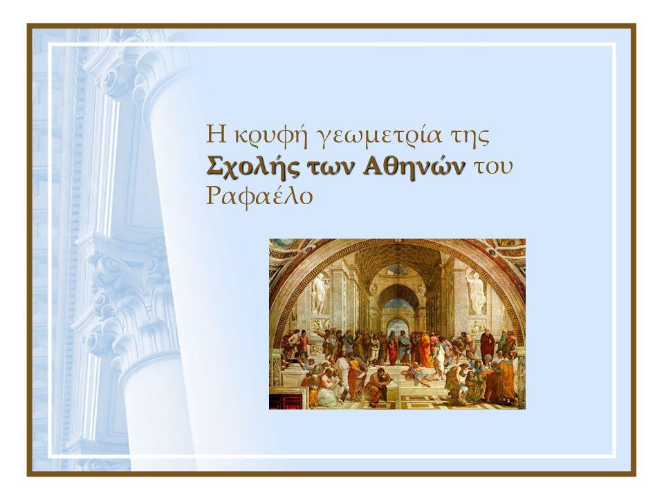 Σχολής των Αθηνών Η κρυφή γεωμετρία της Σχολής των Αθηνών του Ραφαέλο