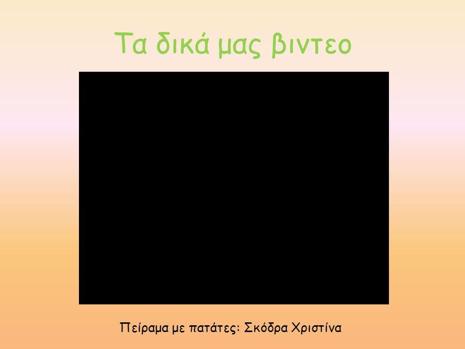 Τα δικά μας βιντεο Πείραμα με πατάτες: Σκόδρα Χριστίνα