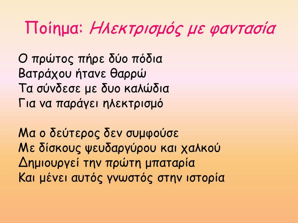 Ποίημα: Ηλεκτρισμός με φαντασία Ο πρώτος πήρε δύο πόδια Βατράχου ήτανε θαρρώ Τα σύνδεσε με δυο καλώδια Για να παράγει ηλεκτρισμό Μα ο δεύτερος δεν συμ