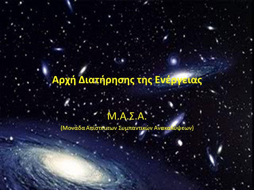 Αρχή Διατήρησης της Ενέργειας Μ.Α.Σ.Α. (Μονάδα Απίστευτων Συμπαντικών Ανακαλύψεων)