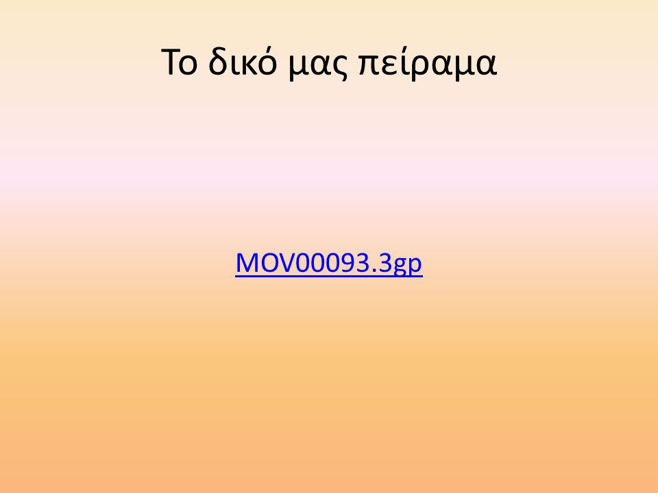 Το δικό μας πείραμα MOV00093.3gp