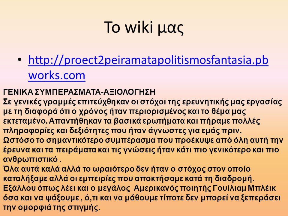 To wiki μας http://proect2peiramatapolitismosfantasia.pb works.com http://proect2peiramatapolitismosfantasia.pb works.com ΓΕΝΙΚΑ ΣΥΜΠΕΡΑΣΜΑΤΑ-ΑΞΙΟΛΟΓΗ