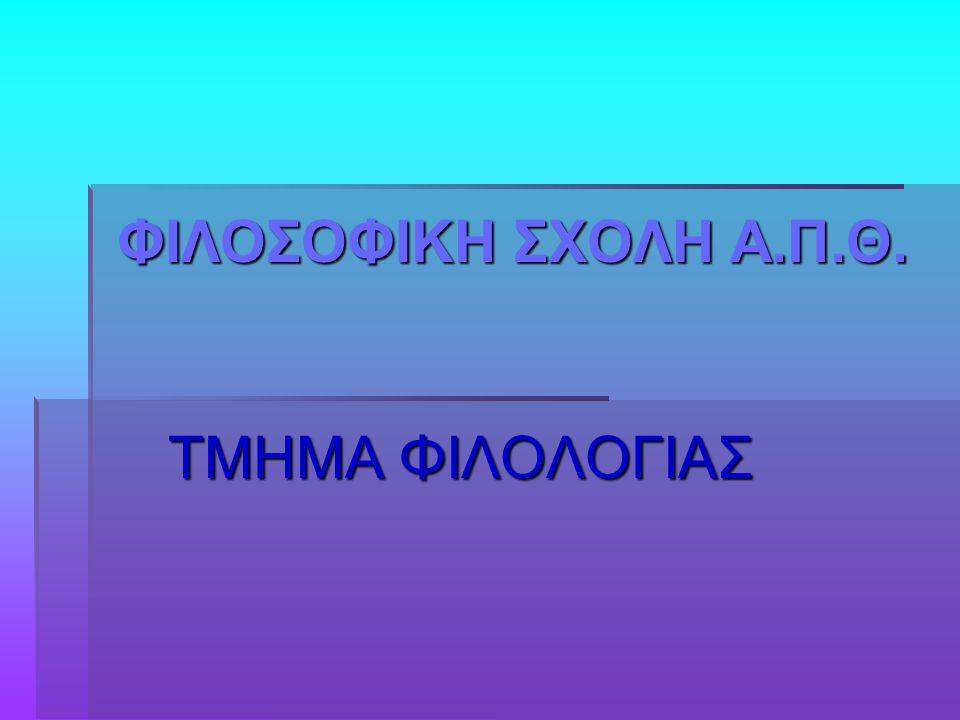 ΦΙΛΟΣΟΦΙΚΗ ΣΧΟΛΗ Α.Π.Θ. ΤΜΗΜΑ ΦΙΛΟΛΟΓΙΑΣ
