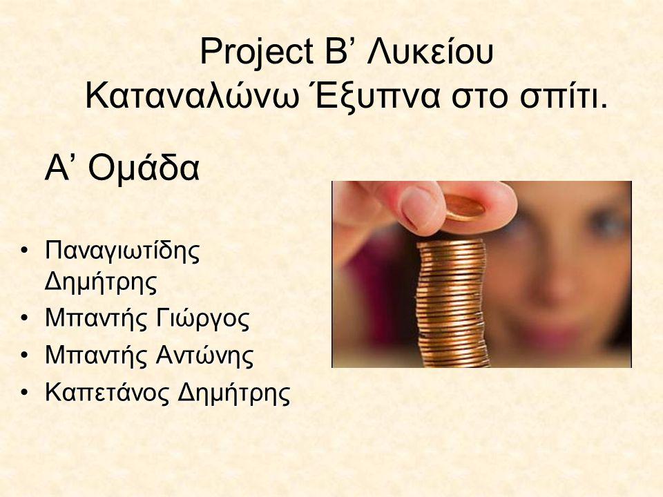 Στην 'Ψωροκώσταινα'Ελλάδα,ο Έλληνας είχε μάθει να ζει καλά και να καταναλώνει χωρίς δεύτερη σκέψη.