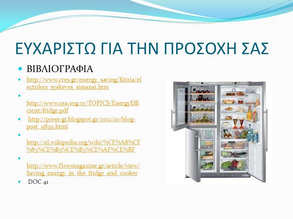 ΕΥΧΑΡΙΣΤΩ ΓΙΑ ΤΗΝ ΠΡΟΣΟΧΗ ΣΑΣ ΒΙΒΛΙΟΓΡΑΦΙΑ http://www.cres.gr/energy_saving/Ktiria/el ectrikes_syskeves_simansi.htm http://www.cres.gr/energy_saving/K