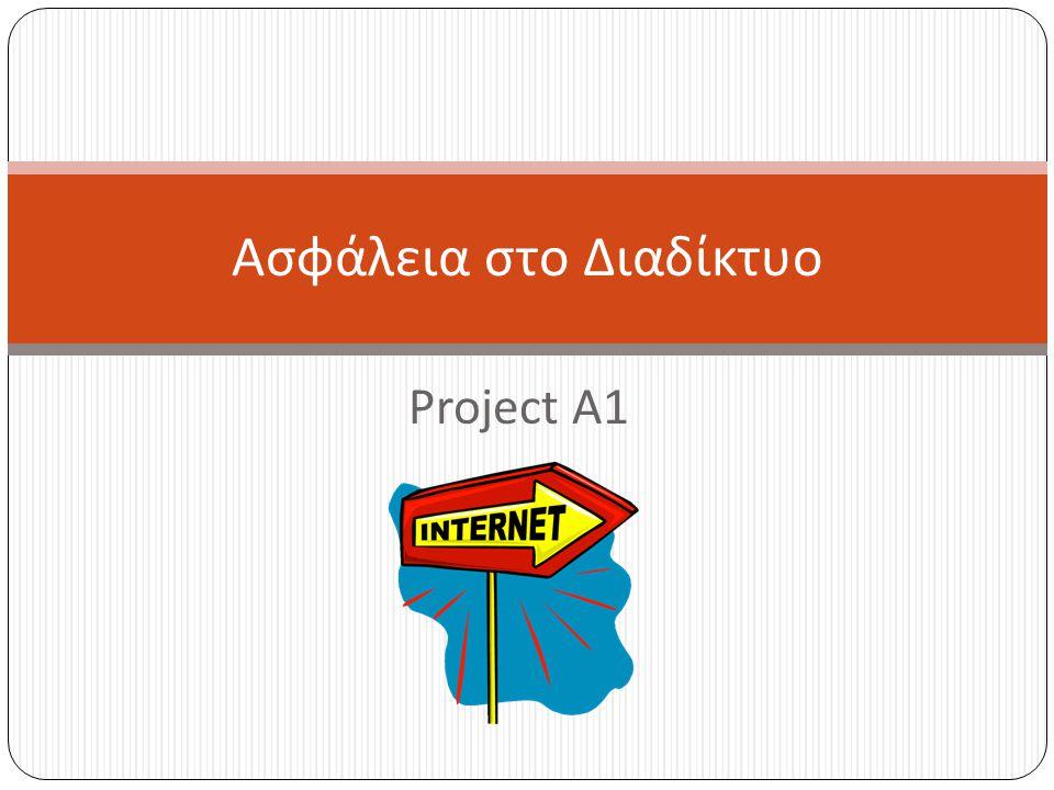 Project A1 Ασφάλεια στο Διαδίκτυο