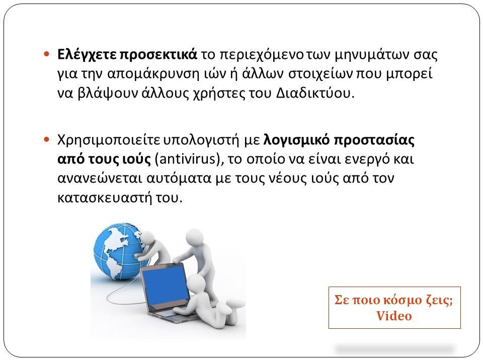 Ελέγχετε προσεκτικά το περιεχόμενο των μηνυμάτων σας για την απομάκρυνση ιών ή άλλων στοιχείων που μπορεί να βλάψουν άλλους χρήστες του Διαδικτύου. Χρ