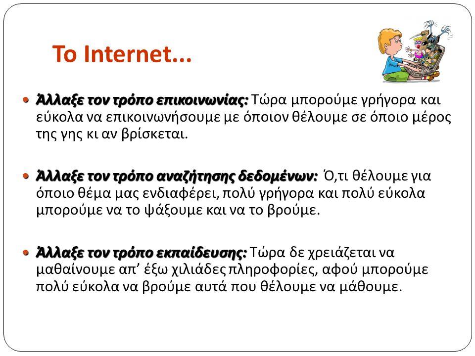 Το Ιnternet... Άλλαξε τον τρόπο επικοινωνίας: Άλλαξε τον τρόπο επικοινωνίας: Τώρα μπορούμε γρήγορα και εύκολα να επικοινωνήσουμε με όποιον θέλουμε σε