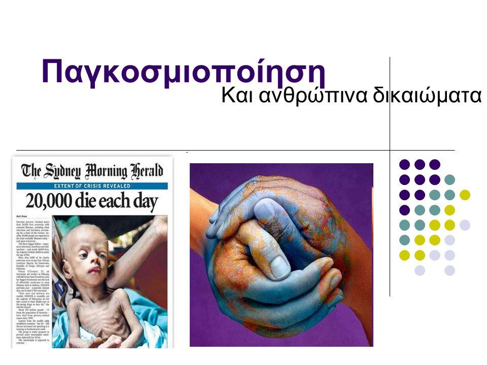Παγκοσμιοποίηση Και ανθρώπινα δικαιώματα