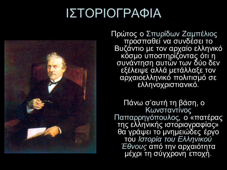ΙΣΤΟΡΙΟΓΡΑΦΙΑ Πρώτος ο Σπυρίδων Ζαμπέλιος προσπαθεί να συνδέσει το Βυζάντιο με τον αρχαίο ελληνικό κόσμο υποστηρίζοντας ότι η συνάντηση αυτών των δύο