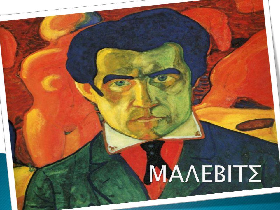  Το 1907 ο Μάλεβιτς είχε επηρεαστεί άμεσα από την ομάδα ρώσων συμβολιστών Γαλάζιο Ρόδο .